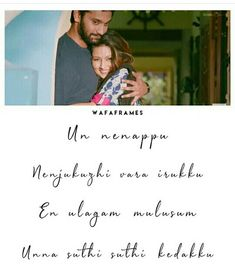 Love Quotes For Wife, Movie Love Quotes, Love Quotes With Images, Best Love Quotes, Love Songs Lyrics, Cute Song Lyrics, Cute Songs, Music Lyrics, New Album Song