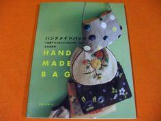 下田直子『ハンドメイドバッグ』 インテリア 雑貨 Handmade handicraft book ¥800yen 〆04月27日