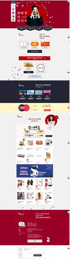 Leaflet Layout, Web Layout, Web Design, Page Design, Cosmetic Web, Korea Design, Event Banner, Promotional Design, Brand Promotion