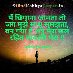 Hindi Quotes, Quotations, Essay Starters, Story Poems, Motivational Quotes, Inspirational Quotes, Vocabulary List, College Essay
