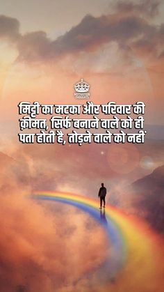 Hindi Quotes On Life, Motivational Quotes In Hindi, Inspirational Quotes Pictures, True Quotes, General Knowledge Facts, Zindagi Quotes, True Words, Our Life, Wallpaper Quotes