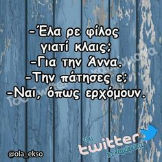 Greek Memes, Funny Greek, Greek Quotes, Funny Images, Funny Pictures, Funny Pics, Funny Statuses, Try Not To Laugh, True Words