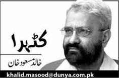 Ek Asool Parat Siyasatdan Ki Kahani by Khalid Masood Khan