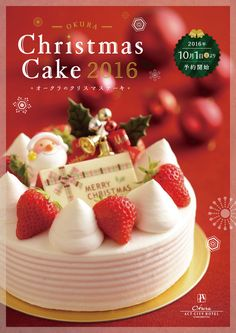 xmas2016omote_ol Food Poster Design, Menu Design, Food Design, Christmas Graphic Design, Christmas Cake Designs, Japanese Christmas, Dm Poster, Food Banner, Cake Logo