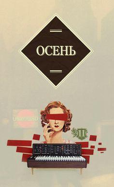 autmn poster by zakhar shlimakov