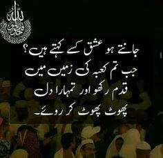 Yahi to ishq-e khuda hai Urdu Quotes, Quotable Quotes, Wisdom Quotes, Quotations, Best Quotes, Life Quotes, Qoutes, Poetry Pic, Sufi Poetry