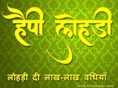 Happy Lohri Wishes image Happy Lohri Images, Happy Lohri Wishes, Wishes Images