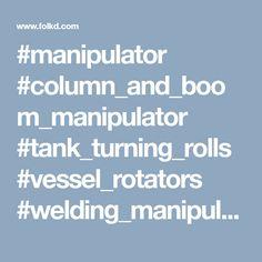 #manipulator #column_and_boom_manipulator #tank_turning_rolls #vessel_rotators #welding_manipulator #welding_gantry #mig_welding_boom #welding_positioner #welding_positioners
