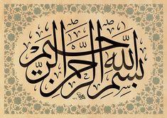 TURKISH ISLAMIC CALLIGRAPHY ART (87)