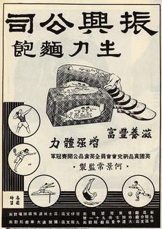 1960年廣告。提到兒童儲蓄錢箱,各位可能立即想到滙豐銀行的紅色銀行外型錢箱,又或者是渣打銀行唐老鴨錢 ...