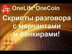 OneLife*OneCoin. СКРИПТЫ РАЗГОВОРА с мерчантами и банкирами!