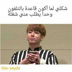 Funny Science Jokes, Funny Kpop Memes, Crazy Funny Memes, Wtf Funny, Arabic Memes, Arabic Funny, Funny Arabic Quotes, Funny Reaction Pictures, Funny Picture Jokes