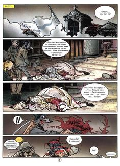 sokal.ru1986 Королевство Белых Птиц (Инспектор Канардо, вып. 5), стр. 6 sokal.ru