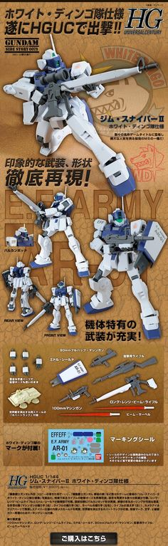 P-Bandai: HGUC 1/144 GM Sniper II White Dingo Color ver. [REISSUE] - Release Info - Gundam Kits Collection News and Reviews