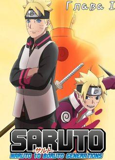 Naruto Sasuke Sakura, Naruto Art, Boruto Episodes, Uzumaki Family, Uzumaki Boruto, Naruto Series, Anime People, Light Novel, Image Macro
