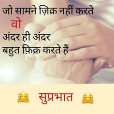 Motivational Good Morning Quotes, Morning Prayer Quotes, Good Morning Friends Quotes, Good Morning Beautiful Quotes, Good Morning Inspiration, Hindi Good Morning Quotes, Inspirational Quotes With Images, Morning Greetings Quotes, Good Morning Love