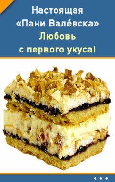 Торт u&d kitchen gluten free - Gluten Free Recipes Baking Recipes, Cake Recipes, Dessert Recipes, Napoleon Cake, Russian Cakes, Chocolate Chip Banana Bread, Sweet Pastries, Russian Recipes, Pastry Cake