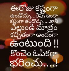 Telugu Life Quotes 6