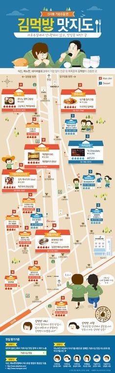 가로수길에서 당~황하지 않고, 맛집을 따악! #먹방 #맛집 #가로수길  Hot restaurants & Dessert places in Garosugil, Sinsa