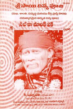 Sri Sai Divya Pooja Book - Telugu Version Pack of 5 Author: K. Padmavathi 100 Pages Language: Telugu Publisher: Sai Publications Bhakti Song, Dark Books, Eid Greetings, Small Rangoli Design, Book Background, Book Categories, Popular Books, Original Wallpaper, Open Book