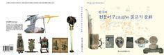 한국 어구박물관