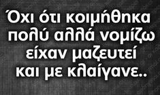 Funny Greek, Greek Quotes, English Quotes, Favorite Quotes, Funny Quotes, Lol, Smile, Sayings, Pictures
