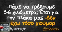 Funny Facts, Funny Jokes, Funny Greek Quotes, Funny Moments, Lol, Minions, Laughing, Wallpapers, Memes
