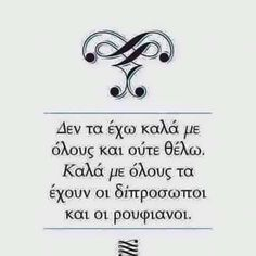 Book Quotes, Me Quotes, Funny Quotes, Teaching Humor, Religion Quotes, Depression Quotes, Greek Words, Greek Quotes, Quote Of The Day