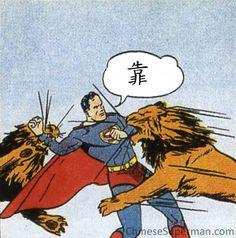 ChineseSuperman plus lions