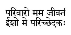 Sanskrit Tattoo Translation of the Phrase Family Is My Life; God Is My Judge |