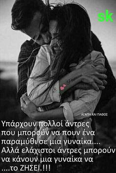 Men Quotes, Movie Quotes, New Press, Greek Words, Greek Quotes, Deep Thoughts, Lyrics, Advice, Passion