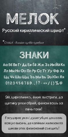 Chalk cyrillic typeface