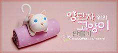 양탄자 위의 고양이 - 만들기 재료 : 컬러클레이 높이 : 35mm 블로그를 하면서 직접 캐릭터를 디자인하는 ...