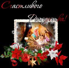 Рождество Христово картинки...