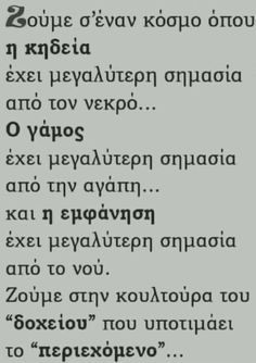 Funny Greek Quotes, Silly Quotes, Wise Quotes, Poetry Quotes, Words Quotes, Motivational Quotes, Inspirational Quotes, Sayings, Fitzgerald Quotes