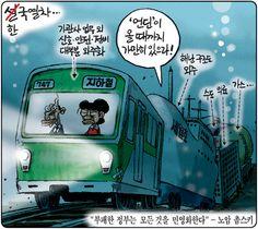 [김용민의 그림마당]2014년 5월 8일