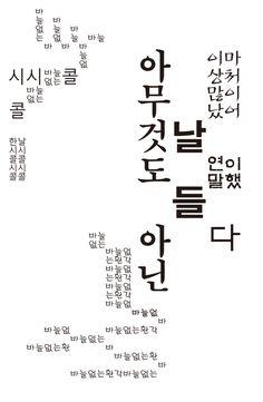 t212_HI_홍희연_w12_10_2