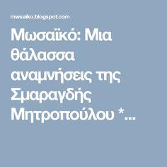 Μωσαϊκό: Μια θάλασσα αναμνήσεις της Σμαραγδής Μητροπούλου *...