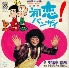 Pop Culture, Singer, Japanese, Popular, Music, Movies, Movie Posters, Musica, Musik