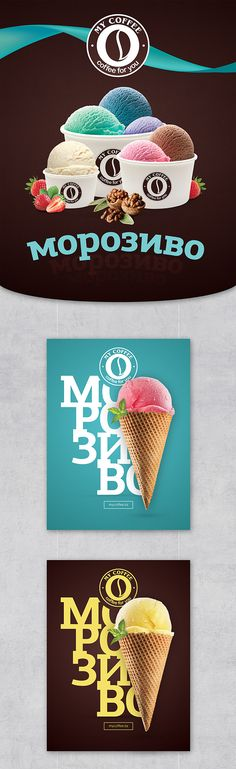 Advertising ice-cream posters for MY COFEE