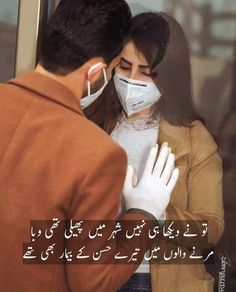 Urdu Funny Poetry, Poetry Quotes In Urdu, Best Urdu Poetry Images, Urdu Poetry Romantic, Love Poetry Urdu, Soul Poetry, Poetry Pic, Poetry Feelings, Poetry Books