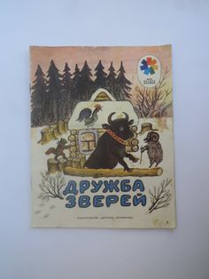 Soviet children's book Friendship animals. by RussianOldThings