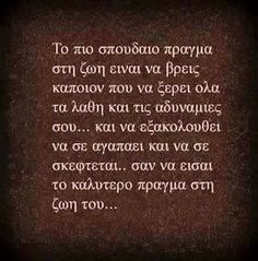 the most important … – Nicewords Advice Quotes, Jokes Quotes, Funny Quotes, Cool Words, Wise Words, Greek Words, Greek Quotes, I Love Books, Wallpaper Quotes