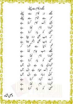 javed chaudhry columns in urdu pdf free download