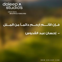 فإن الألم ارحم دائماً من الملل. #business #entrepreneur #fortune #leadership #CEO #achievement #greatideas #quote #vision #foresight #success #quality #motivation #inspiration #inspirationalquotes #domore #dubai #abudhabi #uae  www.doleep.com/