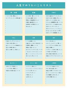 「人生でやりたい100の夢リスト」でもっとワガママに生きる!(テンプレート付き) | ハバグッデイ! Todo List, Study Tips, Travelers Notebook, Self Development, Self Improvement, Cute Stationery, Cool Words, Psychology, Life Hacks
