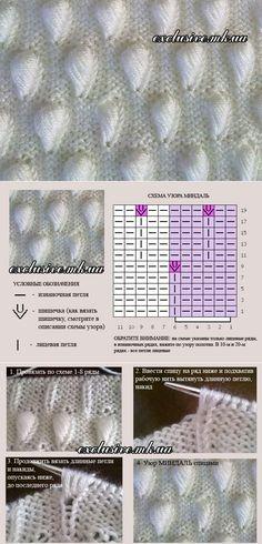 Узор 46 МИНДАЛЬ   Салон эксклюзивного вязания