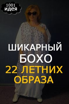 Шикарный Бохо: 22 летних образа | Тысяча и одна идея 1960s Fashion Women, Fashion Tips For Women, 70s Fashion, Fashion History, Modest Fashion, Unique Fashion, Korean Fashion, Winter Fashion, Affordable Plus Size Clothing