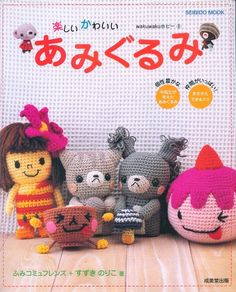 Crochet Toys. Free Pattern Ebook. Japanese. Kawaii