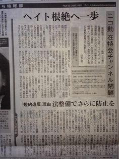 「ヘイト根絶へ」(東京新聞2015/5/21)  ニコ動の在特会チャンネル閉鎖について「法整備がないとネットからヘイトを根絶するのは難しい」。安田浩一氏は「ヘイトを浸透させないという社会的合意性を形成するきっかけになる」と法整備の重要性を説く。